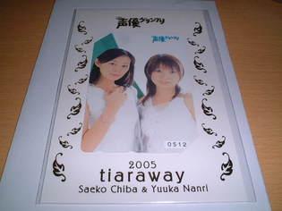 tiaraway_tel