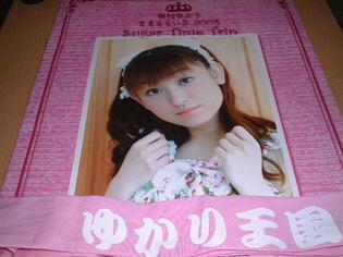 yukari040801